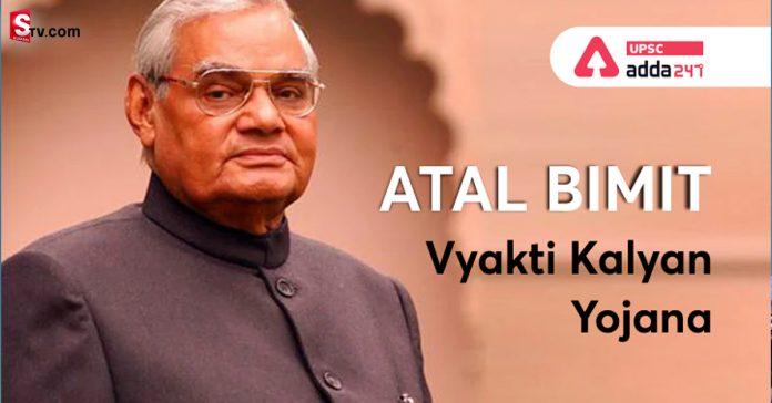 Atal Bimit Vyakti Kalyan Yojana - Suman TV