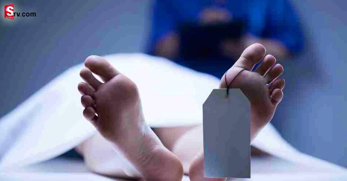 The son stayed at home for three days with the corpse - Suman TV
