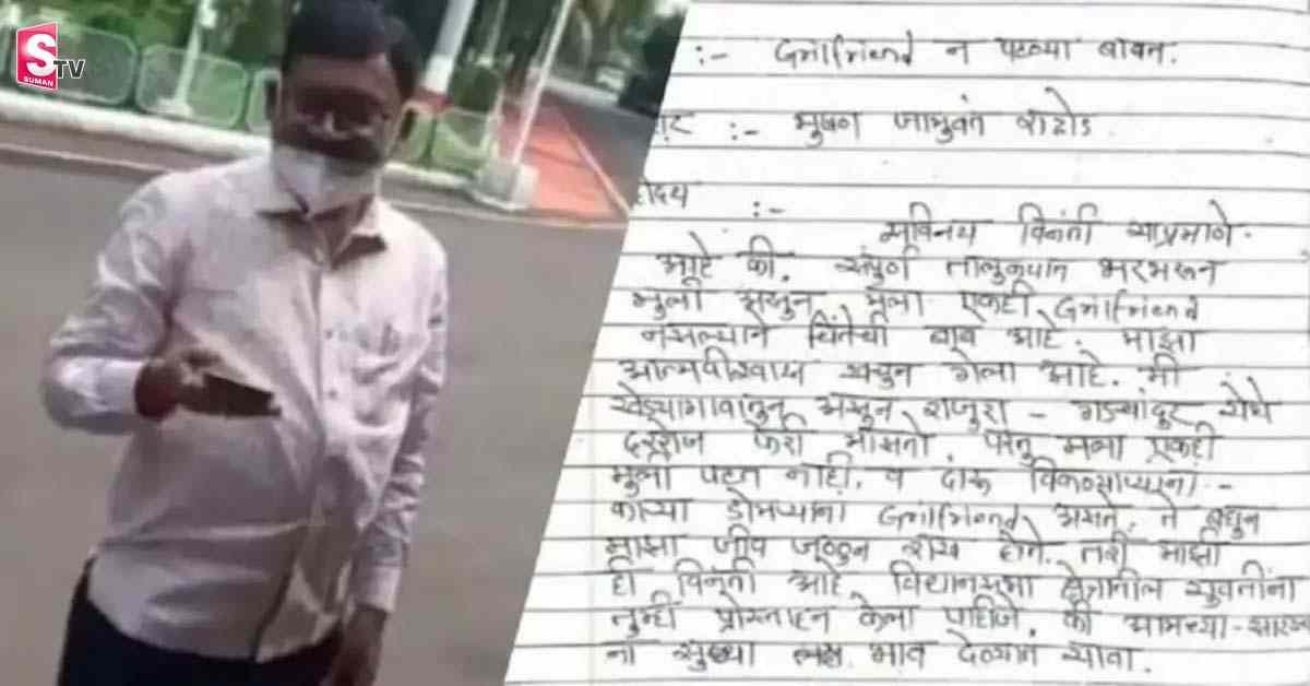young man written letter to maharashtra mla